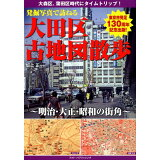発掘写真で訪ねる大田区古地図散歩