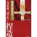 宏洋問題「甘え」と「捏造」 (OR BOOKS 徹底反論座談会 3)