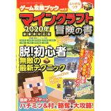 マインクラフト冒険の書 2020年新要素対応版 (三才ムック ゲーム攻略ブック vol.2)