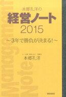 本郷孔洋の経営ノート(2015)