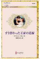 【POD】すり替わった王家の花嫁
