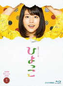 連続テレビ小説 ひよっこ 完全版 Blu-ray BOX1【Blu-ray】