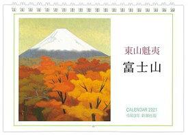 東山魁夷カレンダー富士山(2021) ([カレンダー])