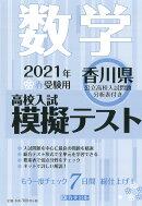 香川県高校入試模擬テスト数学(2021年春受験用)