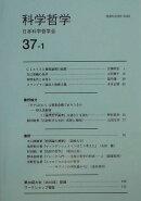 科学哲学37-1(37-1)