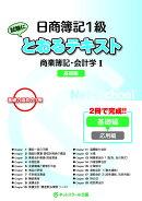 日商簿記1級とおるテキスト 商業簿記・会計学1 基礎編