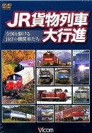 DVD>JR貨物列車大行進