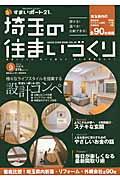 埼玉の住まいづくり(vol.09(2014初秋号))