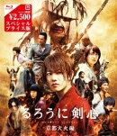 るろうに剣心 京都大火編 スペシャルプライス版 【Blu-ray】