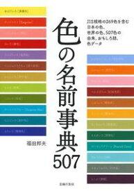 色の名前事典507 [ 福田邦夫 ]