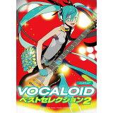 VOCALOIDベストセレクション(2) (バンドスコア/中級)