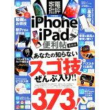 iPhone&iPadの便利帖最新版 (晋遊舎ムック 便利帖シリーズ/家電批評特別編集 029)