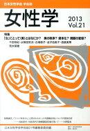 女性学(vol.21)