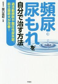頻尿・尿もれを自分で治す方法 [ 関口由紀 ]