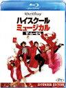 ハイスクール・ミュージカル/ザ・ムービー【Blu-ray】 [ ザック・エフロン ]