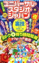 ポケット版ユニバーサル・スタジオ・ジャパンよくばり裏技ガイド(2018〜19)