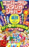 ポケット版ユニバーサル・スタジオ・ジャパンよくばり裏技ガイド(2018~19)