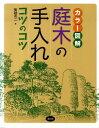 カラー図解庭木の手入れコツのコツ [ 船越亮二 ]