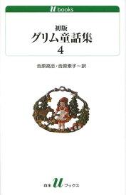 初版グリム童話集(4) (白水Uブックス) [ ヤーコプ・グリム ]