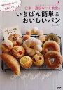 日本一適当なパン教室のいちばん簡単&おいしいパン [ Backe晶子 ]