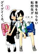 事情を知らない転校生がグイグイくる。(3)