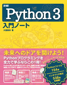 詳細!Python3入門ノート [ 大重美幸 ]