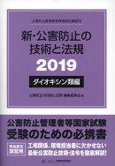 新・公害防止の技術と法規ダイオキシン類編(2019)