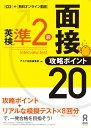 英検準2級面接・攻略ポイント20 CD付 [ アスク出版編集部 ]
