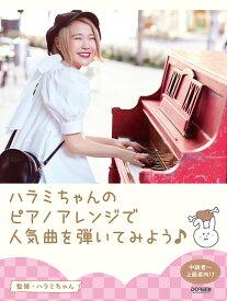 ハラミちゃんのピアノアレンジで人気曲を弾いてみよう! (ピアノ・ソロ) [ ハラミちゃん ]