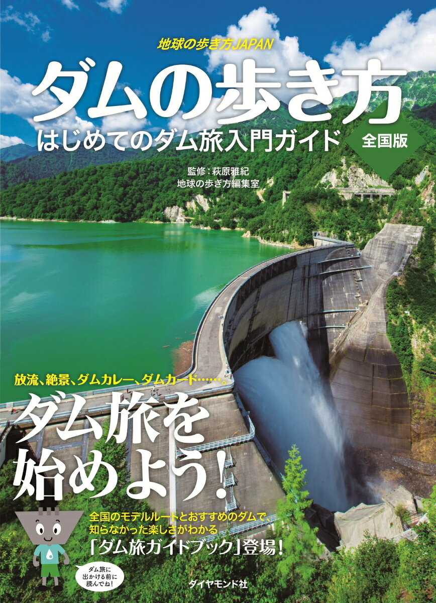 地球の歩き方JAPAN ダムの歩き方 全国版 はじめてのダム旅入門ガイド [ 萩原 雅紀 ]