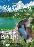ダムの歩き方 全国版 (地球の歩き方JAPAN)