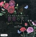 大人のスクラッチアート〜薔薇の花園〜Night Bloom ([バラエティ]) [ 西本眞理子 ]