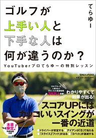 【楽天ブックス限定特典】ゴルフが上手い人と下手な人は何が違うのか? YouTuberプロてらゆーの特別レッスン(PDF特典:「3パットをなくしたい」あなたへ本誌未掲載の、てらゆーのパター特別レッスンPDF) [ てらゆー ]
