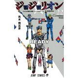 ジョジョリオン(volume 22) TG大学病院院長ー明負悟 (ジャンプコミックス)