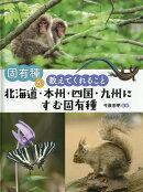 北海道・本州・四国・九州にすむ固有種