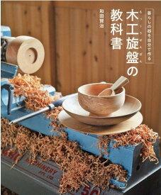 木工旋盤の教科書 [ 和田賢治 ]
