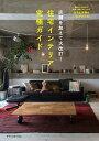店舗を加えて大改訂!住宅インテリア究極ガイド 間取りから仕上げ、照明、家具デザインまで住宅&店舗