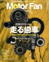 Motor Fan illustrated(vol.124)