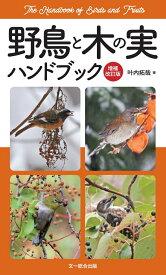 野鳥と木の実ハンドブック 増補改訂版 [ 叶内拓哉 ]