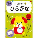 日本一楽しい学習ドリルうんこドリルひらがな3・4さい