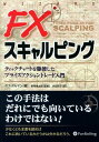 FXスキャルピング ティックチャートを駆使したプライスアクショントレー (ウィザードブックシリーズ) [ ボブ・ボル…