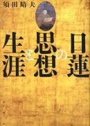 日蓮の思想と生涯
