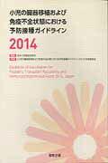 小児の臓器移植および免疫不全状態における予防接種ガイドライン(2014)