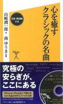 【バーゲン本】心を癒すクラシックの名曲 CD-ROM付きーソフトバンク新書