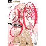 30禁(3) (フラワーコミックスα プチコミ)