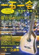 一五一期スコア・マガジン(vol.16(冬号))