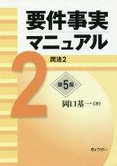 要件事実マニュアル(第2巻)第5版