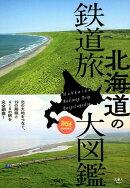 北海道の鉄道旅大図鑑