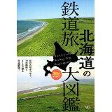北海道の鉄道旅大図鑑 (旅鉄BOOKS)