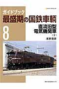 ガイドブック最盛期の国鉄車輌(8)